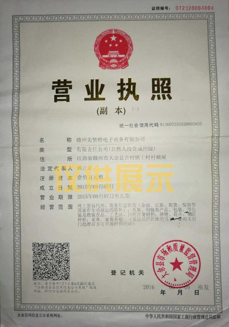 赣州美赞橙公司营业执照