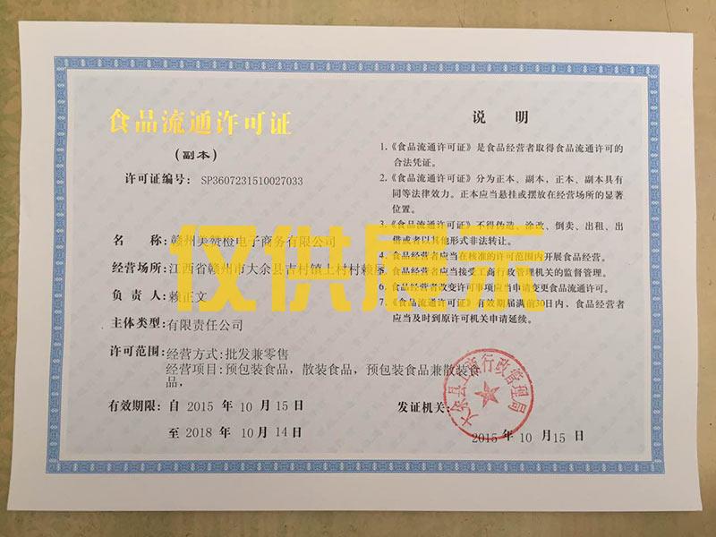 赣州美赞橙公司食品流通许可证