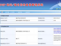 公司获得网站工信部及网安局备案