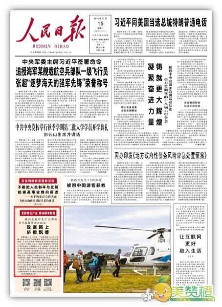2016赣南脐橙登陆人民日报头版