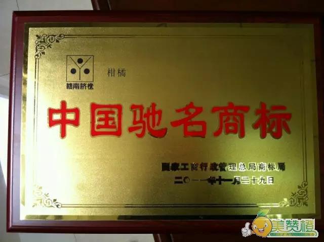 赣南脐橙中国驰名商标