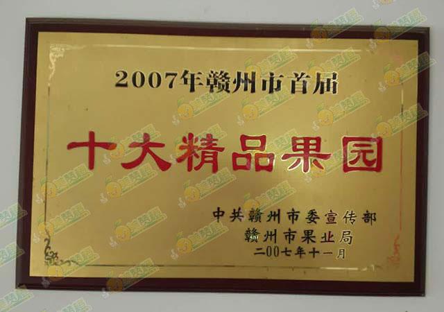 赣州美赞橙十大精品果园荣誉称号牌匾