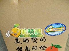 2015/11/25美赞橙▪发货与分销实拍