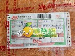 2015/11/26日-27日美赞橙发货实拍