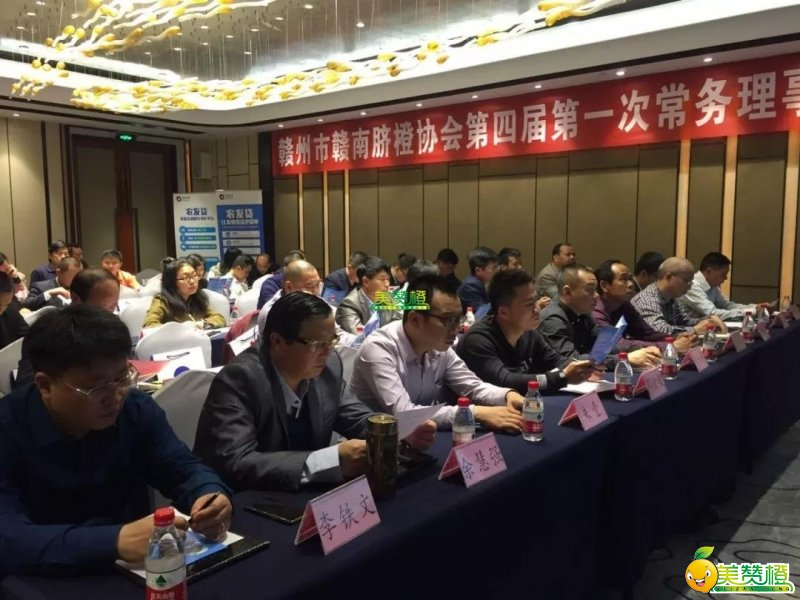 赣州市赣南脐橙协会召开第四届第一次常务理事会议