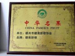 中华名果-中国果品流通协会