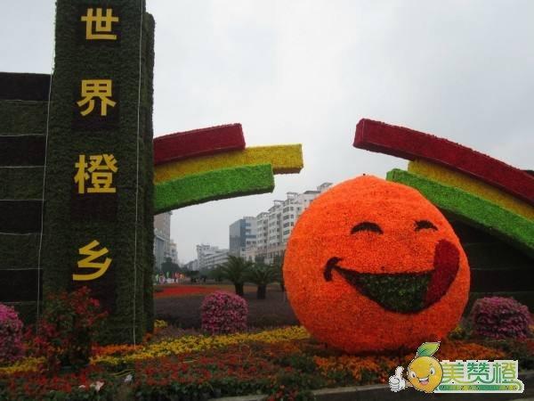 赣州世界橙乡