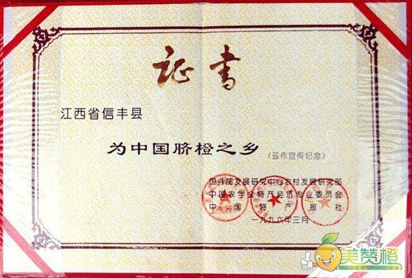 中国脐橙之乡证书