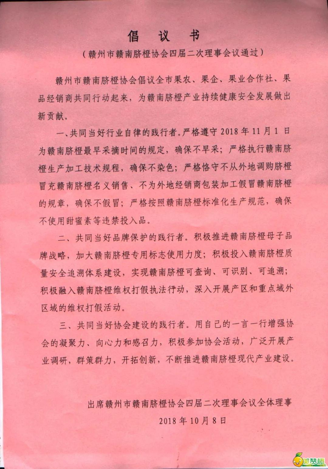 赣州市赣南脐橙协会四届二次理事会议通过的倡议书